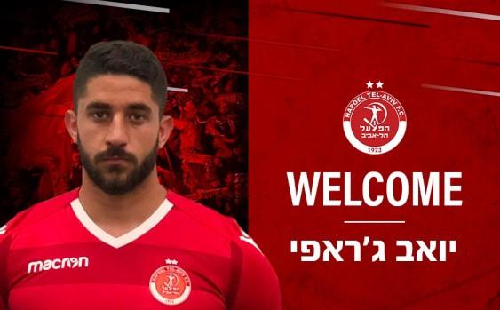 יואב ג׳ראפי חתם בהפועל תל אביב, באשדוד לא נותנים אישור לחתימה