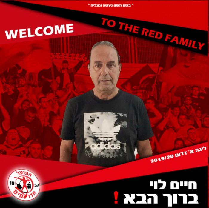 חיים לוי מונה למאמן הפועל אדומים אשדוד
