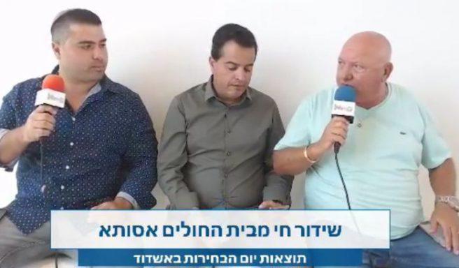 מסכמים את יום הבחירות בשידור מיוחד באסותא אשדוד