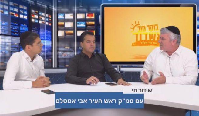 תוכנית הבוקר של שי מלול - שידור מיוחד מאולפן הטלויזיה